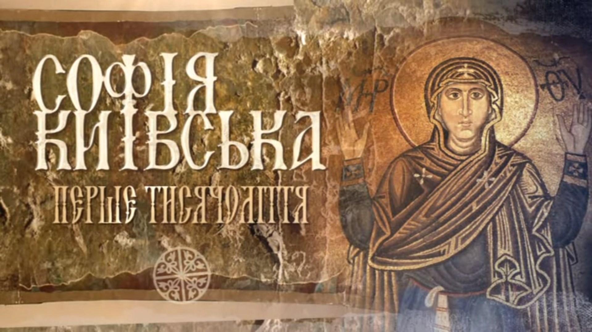 Софіївський собор. Історія, яка закарбувалась у Софії