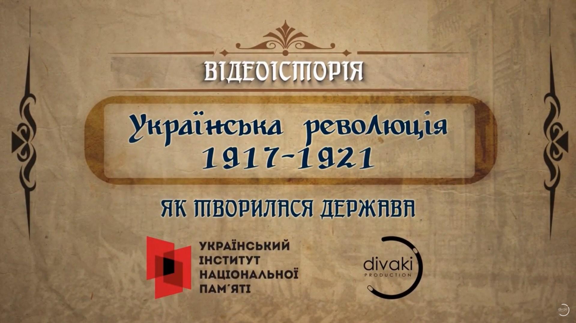 Як творилася держава. Українська революція 1917-1921 рр.